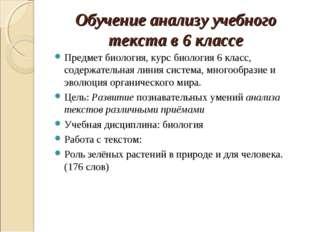 Обучение анализу учебного текста в 6 классе Предмет биология, курс биология 6