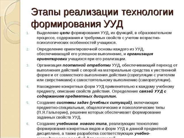 Этапы реализации технологии формирования УУД Выделение цели формирования УУД,...