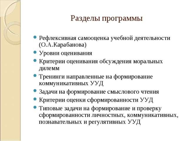 Разделы программы Рефлексивная самооценка учебной деятельности (О.А.Карабанов...