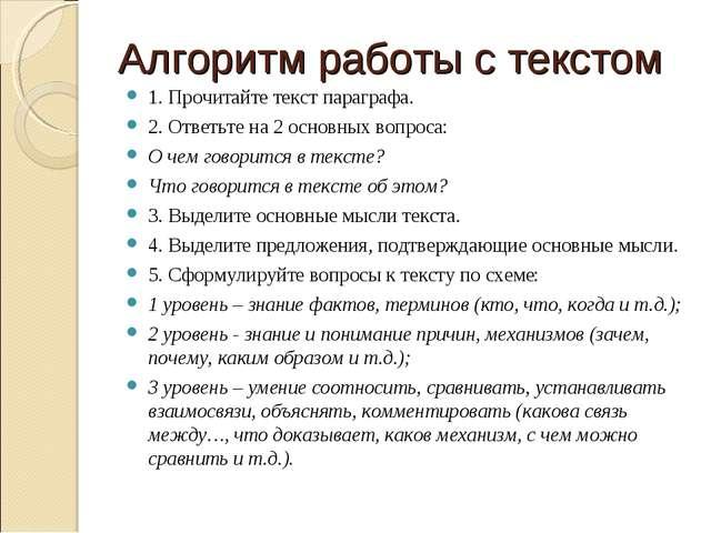 Алгоритм работы с текстом 1. Прочитайте текст параграфа. 2. Ответьте на 2 осн...
