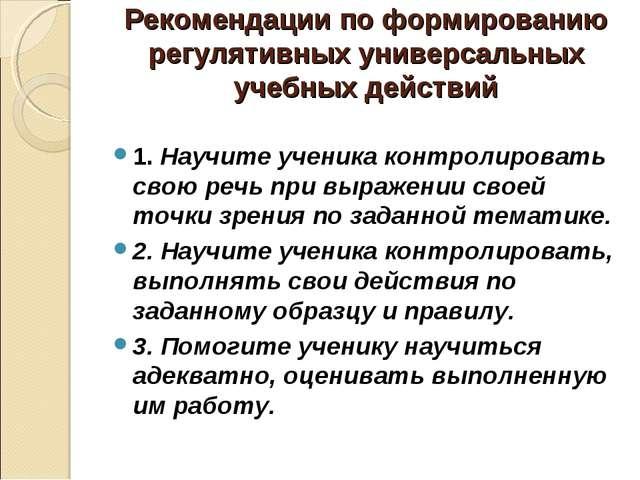 Рекомендации по формированию регулятивных универсальных учебных действий 1. Н...