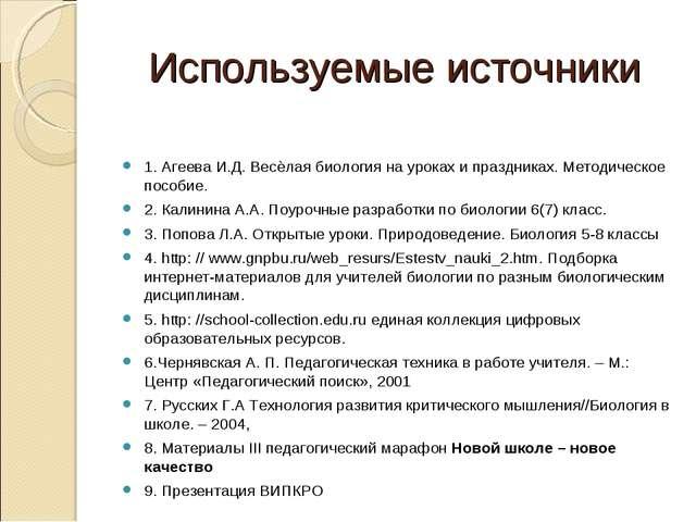 Используемые источники 1. Агеева И.Д. Весѐлая биология на уроках и праздниках...
