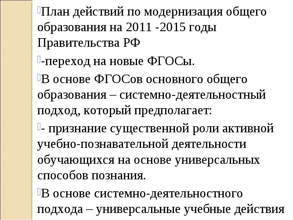 План действий по модернизация общего образования на 2011 -2015 годы Правитель...