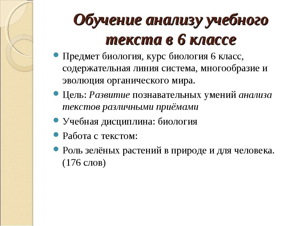 Обучение анализу учебного текста в 6 классе Предмет биология, курс биология 6...