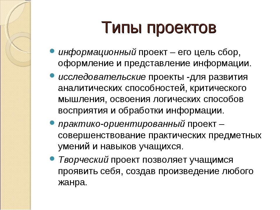 Типы проектов информационный проект – его цель сбор, оформление и представлен...