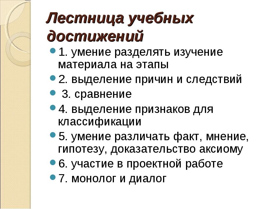 Лестница учебных достижений 1. умение разделять изучение материала на этапы 2...