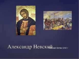 Александр Невский Невская битва 1242 г
