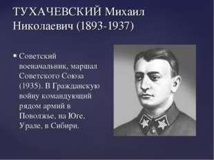 ТУХАЧЕВСКИЙ Михаил Николаевич (1893-1937) Советский военачальник, маршал Сове