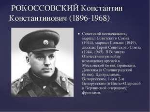 РОКОССОВСКИЙ Константин Константинович (1896-1968) Советский военачальник, м