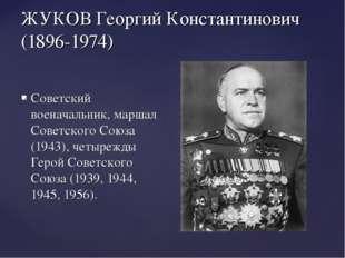 ЖУКОВ Георгий Константинович (1896-1974) Советский военачальник, маршал Совет