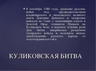 8 сентября 1380 года, сражение русских войск под предводительством владимирск