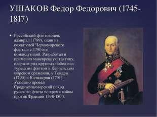 УШАКОВ Федор Федорович (1745-1817) Российский флотоводец, адмирал (1799), оди