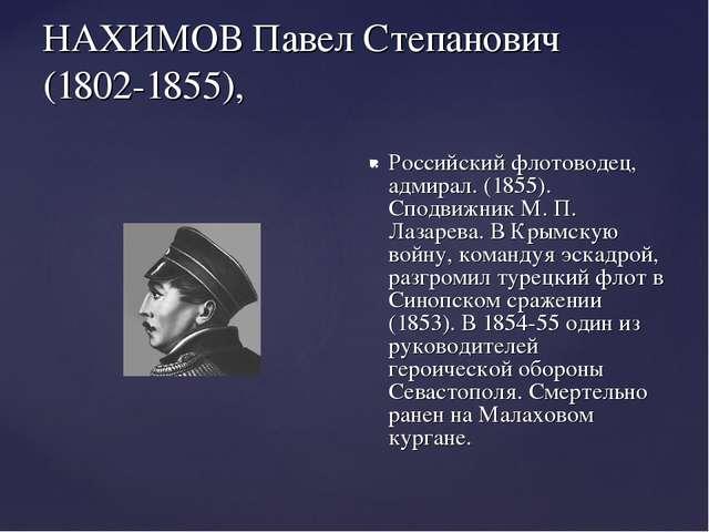 НАХИМОВ Павел Степанович (1802-1855), Российский флотоводец, адмирал. (1855)....