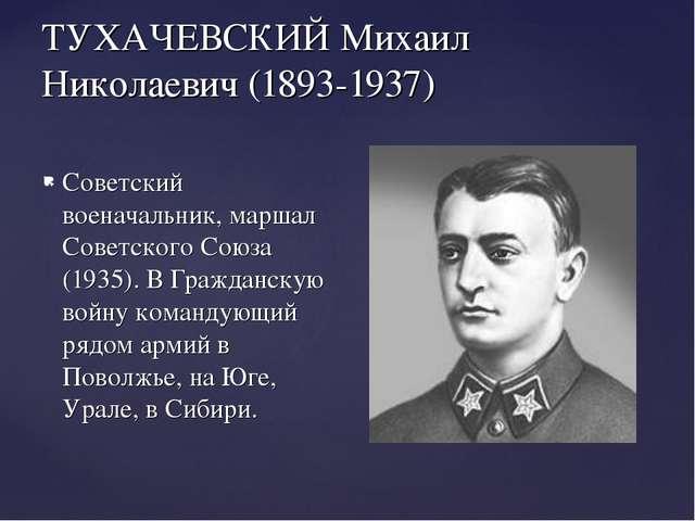 ТУХАЧЕВСКИЙ Михаил Николаевич (1893-1937) Советский военачальник, маршал Сове...