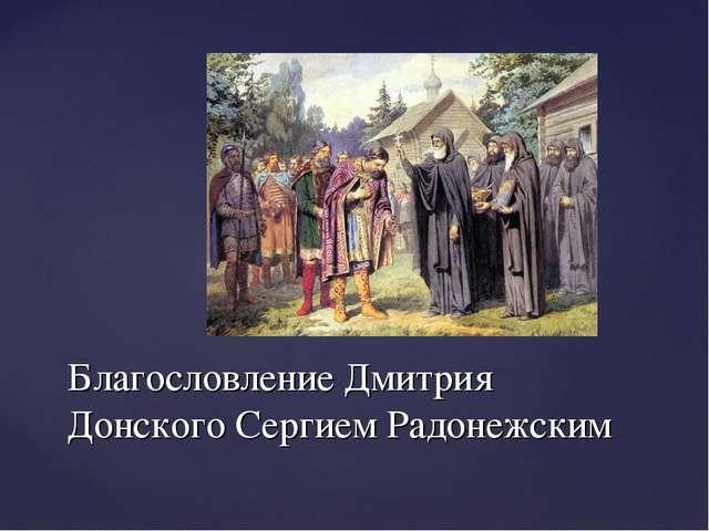 Благословление Дмитрия Донского Сергием Радонежским