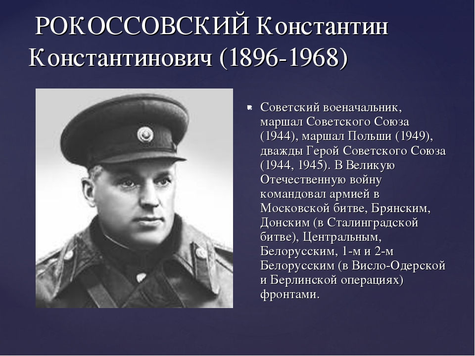 РОКОССОВСКИЙ Константин Константинович (1896-1968) Советский военачальник, м...