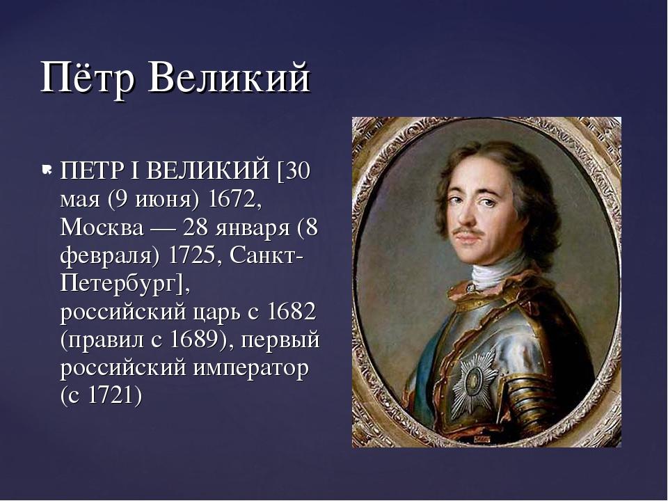 Пётр Великий ПЕТР I ВЕЛИКИЙ [30 мая (9 июня) 1672, Москва — 28 января (8 февр...