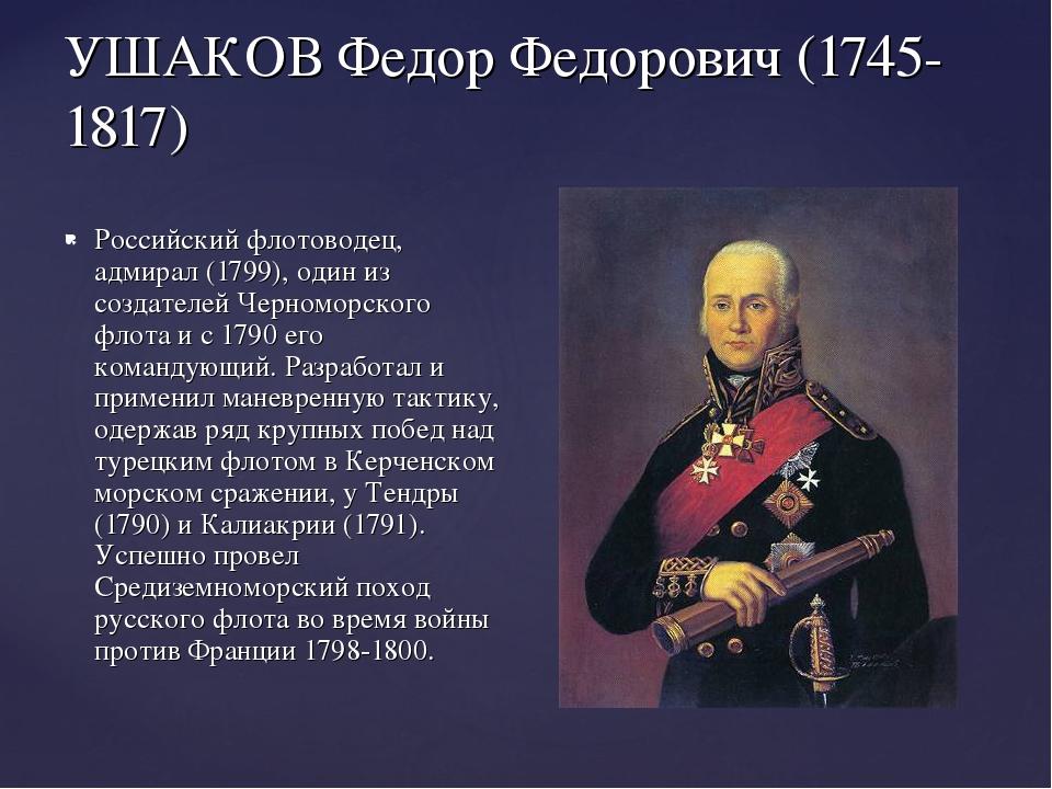 УШАКОВ Федор Федорович (1745-1817) Российский флотоводец, адмирал (1799), оди...