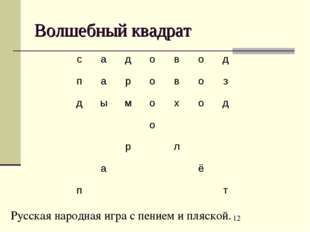 Волшебный квадрат Русская народная игра с пением и пляской. садовод па