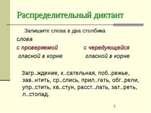 Распределительный диктант Запишите слова в два столбика слова с проверяемой с