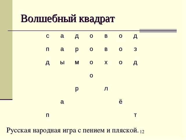 Волшебный квадрат Русская народная игра с пением и пляской. садовод па...