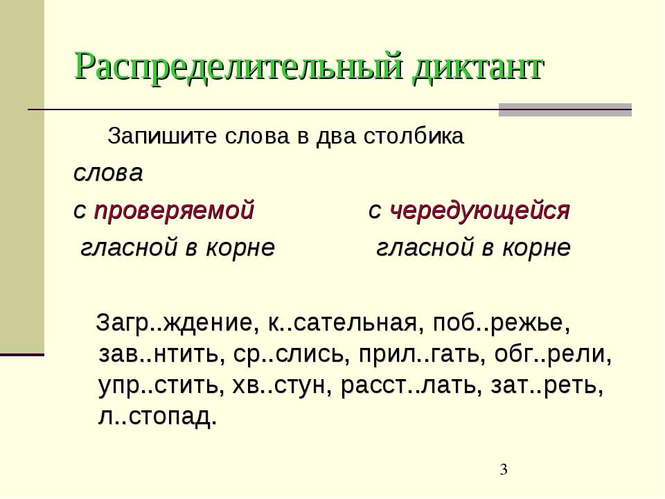 Распределительный диктант Запишите слова в два столбика слова с проверяемой с...