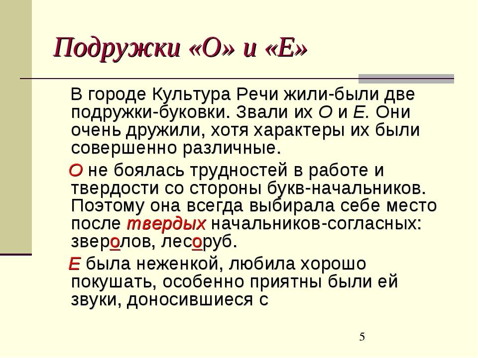 Подружки «О» и «Е» В городе Культура Речи жили-были две подружки-буковки. Зва...