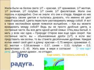 Жили-были на белом свете 1/7 – красная, 1/7 оранжевая, 1/7 желтая, 1/7 зелёна