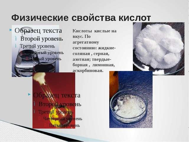 Физические свойства кислот Кислоты кислые на вкус. По агрегатному состоянию:...