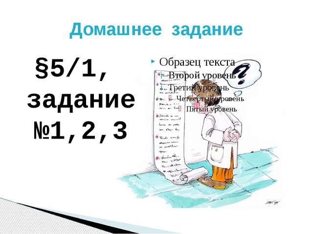 Домашнее задание §5/1, задание №1,2,3