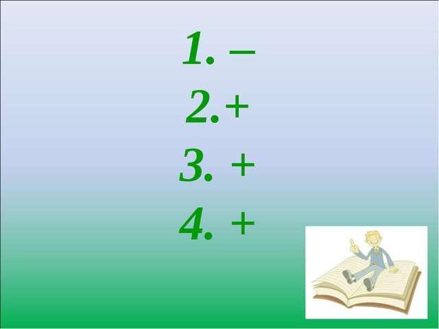 1. – 2.+ 3. + 4. + *