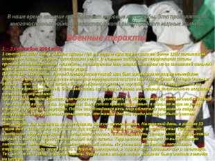 1 – 3 сентября 2004 года 1 сентября 2004 года у здания школы №1 в Беслане про
