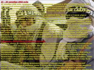 23 – 26 октября 2002 года 23 октября 2002 года, примерно в 21:00 по московско