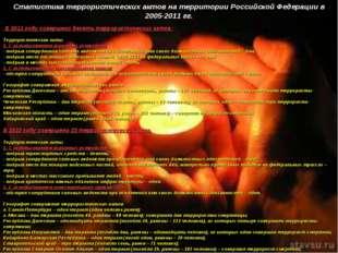 Статистика террористических актов на территории Российской Федерации в 2005-2