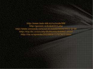 http://www.bala-kkk.kz/ru/node/996 http://genmir.ru/b/dok3/11.php http://www.