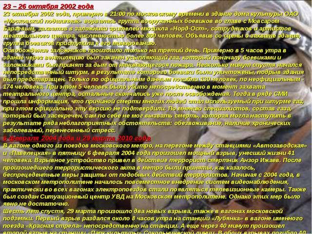 23 – 26 октября 2002 года 23 октября 2002 года, примерно в 21:00 по московско...