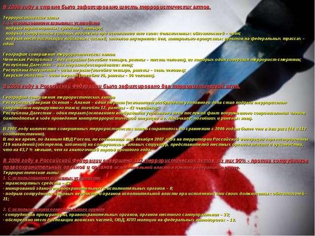 В 2009 годув стране было зафиксировано шесть террористических актов.  Терро...