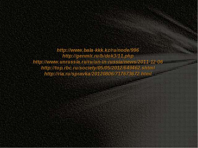 http://www.bala-kkk.kz/ru/node/996 http://genmir.ru/b/dok3/11.php http://www....