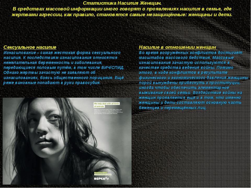 Статистика Насилия Женщин. В средствах массовой информации иного говорят о пр...