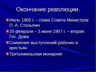 Окончание революции. Июль 1906 г. – глава Совета Министров П. А. Столыпин 20
