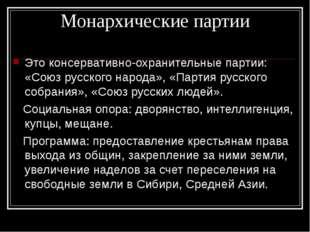 Монархические партии Это консервативно-охранительные партии: «Союз русского н
