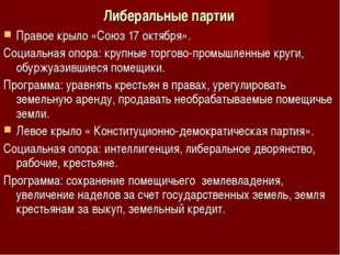 Либеральные партии Правое крыло «Союз 17 октября». Социальная опора: крупные