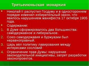Третьеиюньская монархия Николай II распустил Госдуму и в одностороннем поряд
