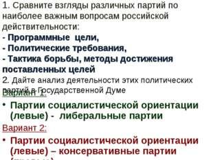 1. Сравните взгляды различных партий по наиболее важным вопросам российской