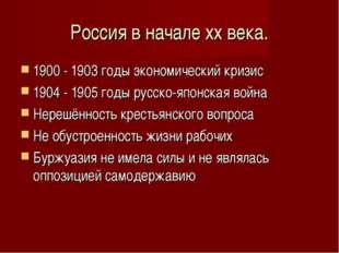 Россия в начале хх века. 1900 - 1903 годы экономический кризис 1904 - 1905 го