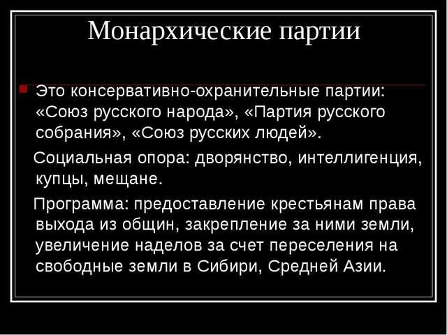Монархические партии Это консервативно-охранительные партии: «Союз русского н...