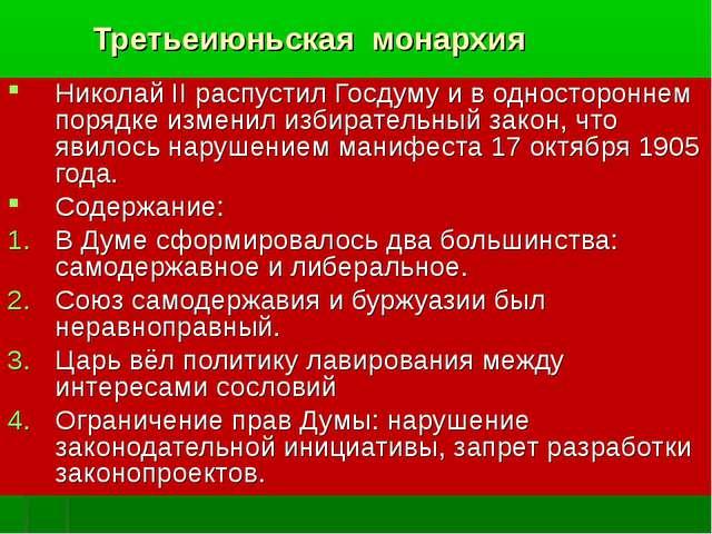 Третьеиюньская монархия Николай II распустил Госдуму и в одностороннем поряд...