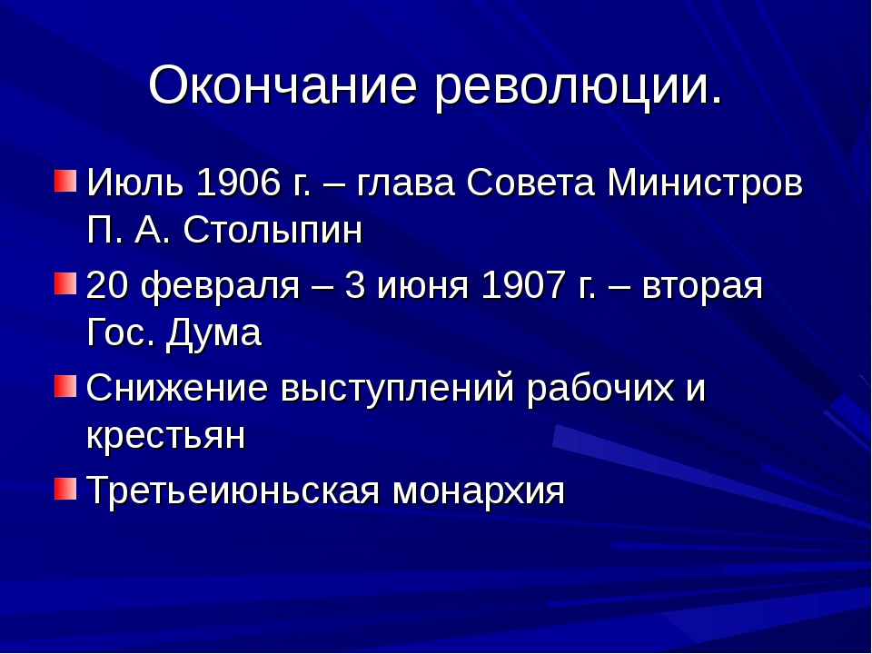 Окончание революции. Июль 1906 г. – глава Совета Министров П. А. Столыпин 20...
