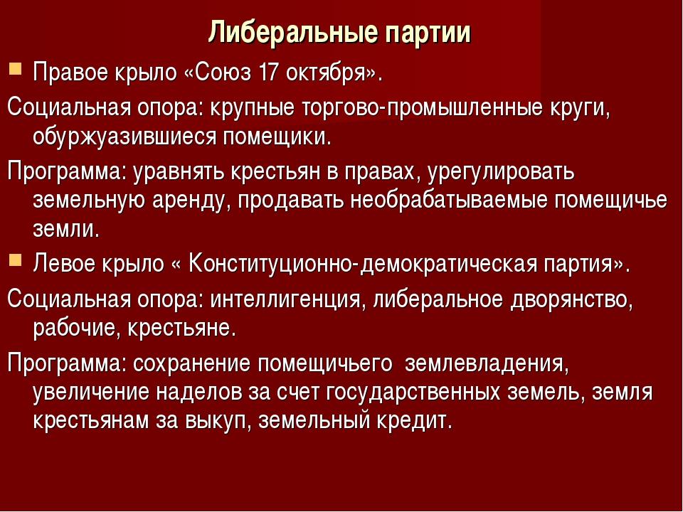 Либеральные партии Правое крыло «Союз 17 октября». Социальная опора: крупные...
