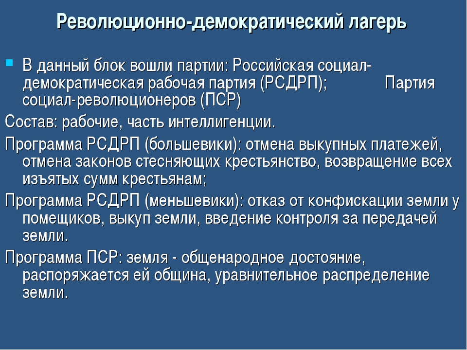 Революционно-демократический лагерь В данный блок вошли партии: Российская со...